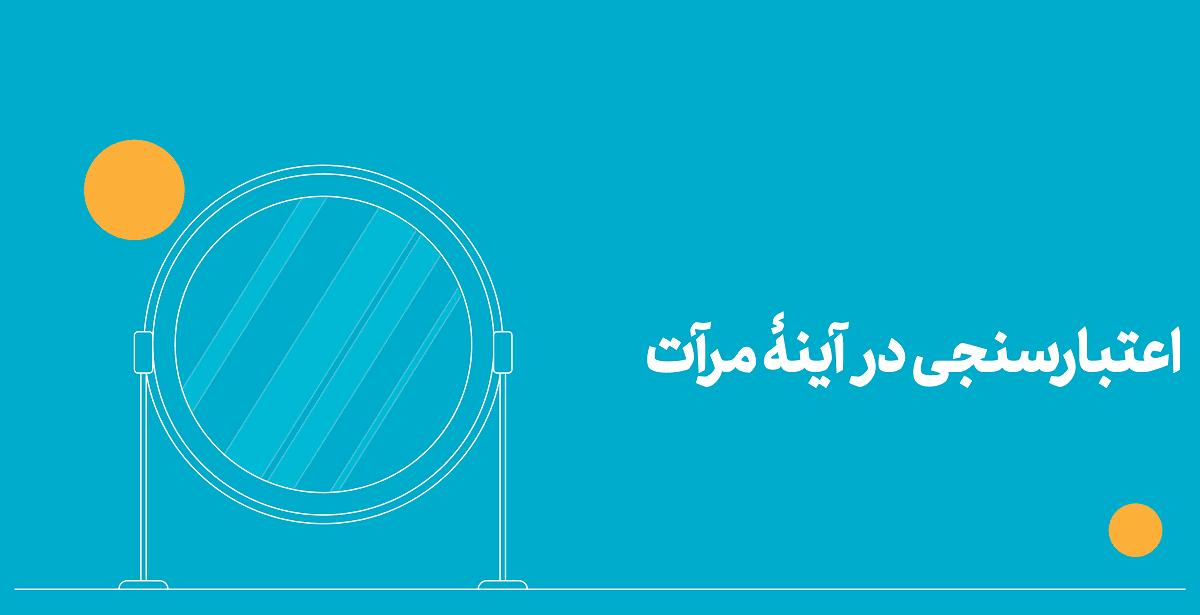 اعتبارسنجی در آینه مرآت: زمینهساز ارائه 30 هزار میلیارد تومان تسهیلات به 2.8 میلیون نفر