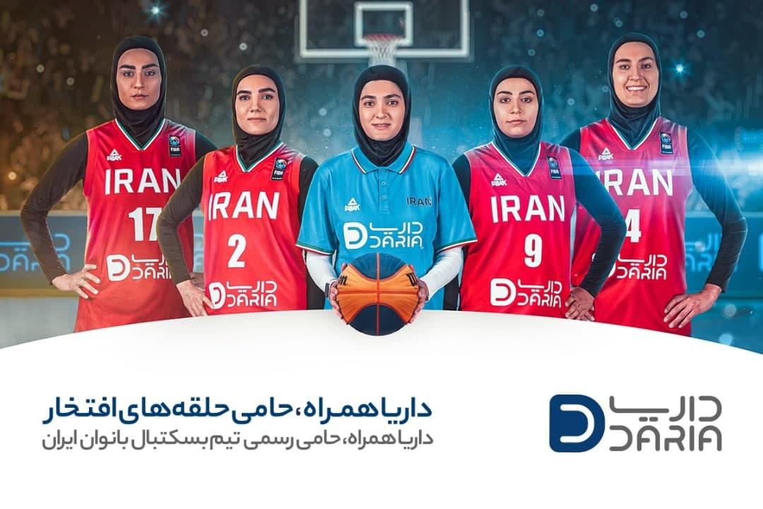 داریا همراه حامی رسمی تیم بسکتبال بانوان ایران؛ پیش به سوی حلقههای افتخار