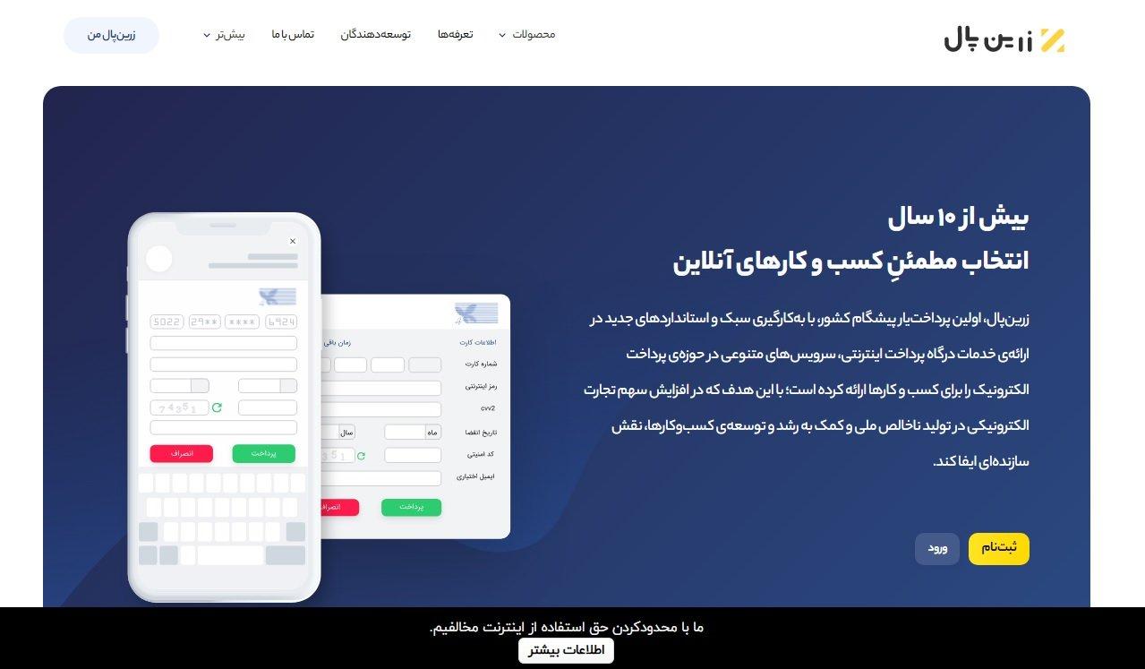 دعوت کسبوکارهای آنلاین به شرکت در کازار مخالفت با طرح مجلس
