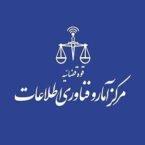 رئیس جدید مرکز آمار و فناوری اطلاعات قوه قضائیه معرفی شد: محمد کاظمی فرد کیست؟