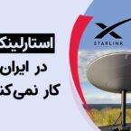 دیجیتک؛ ماجرای تبلیغات دروغ استارلینک در ایران