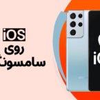 دیجیتک؛ چرا iOS هیچگاه برای باقی کمپانیها در دسترس نخواهد بود؟