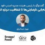 گفتگو با رئیس هیئت مدیره اسنپفود؛ از ریشهیابی نارضایتیها تا شفافیت درباره انحصار