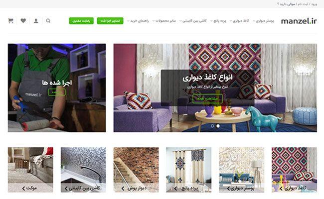 فروشگاه اینترنتی منزل؛ تحولی نوین در عرصه دکوراسیون داخلی
