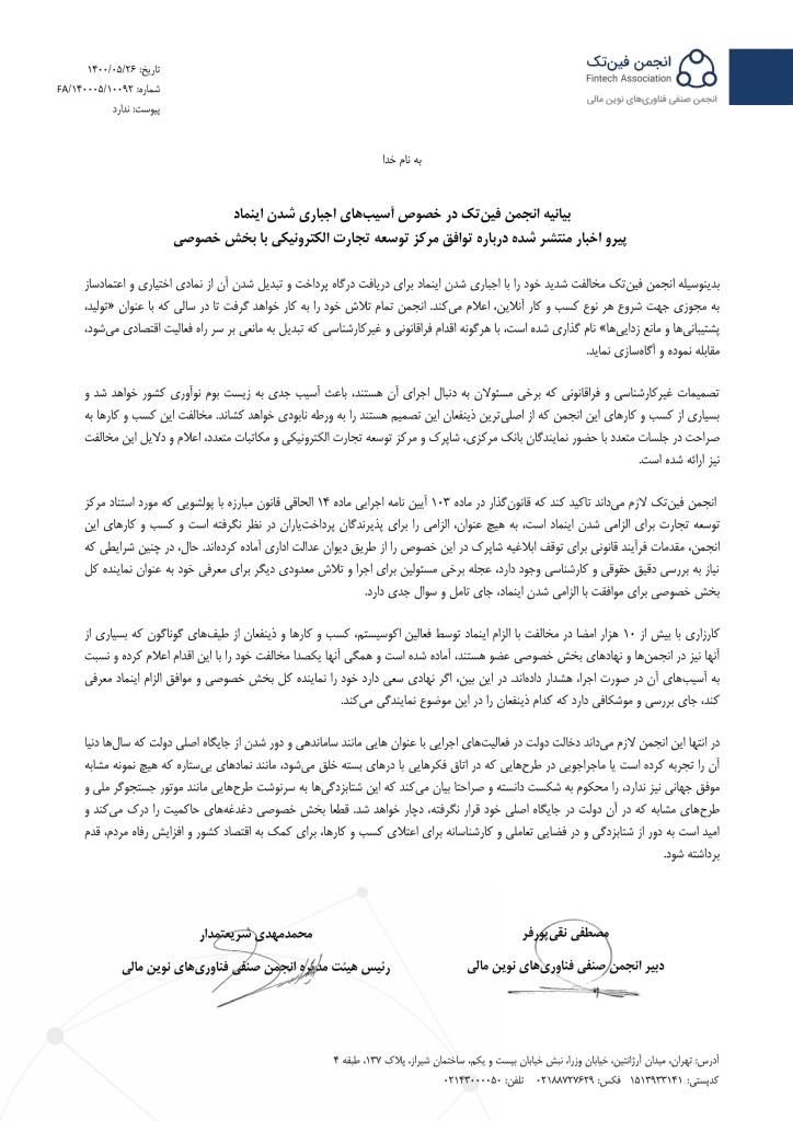 انجمن فینتک در خصوص آسیبهای اجباری شدن اینماد بیانیه داد