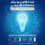 فراخوان دعوت از شرکتهای دانشبنیان برای شرکت در رویداد جایزه سال هوشمندسازی