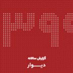 گزارش سال ۹۹ دیوار؛ از ۱۸.۵ میلیون کاربر فعال تا حضور در گوشی نیمی از جمعیت کشور