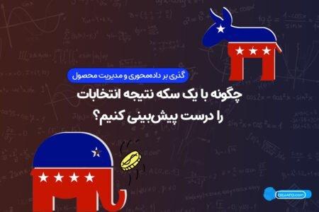 چگونه با یک سکه نتیجه انتخابات را درست پیشبینی کنیم؟