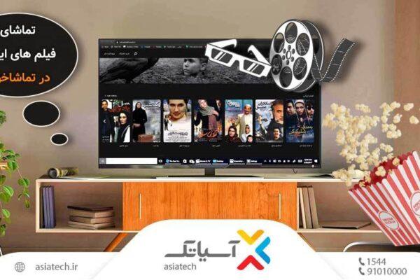 با همکاری آسیاتک و مبینوان کیش، پلتفرم VOD «تماشاخونه» توسعه پیدا میکند