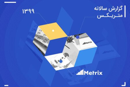 گزارش سالانه متریکس منتشر شد: آنالیز کاربران اپلیکیشنهای ایرانی