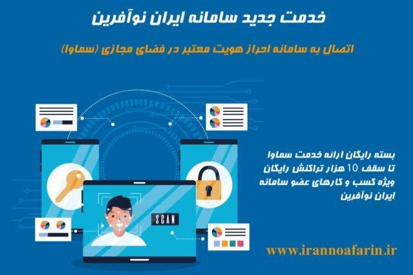 «سماوا» به «ایران نوآفرین» متصل شد؛ امکان استفاده رایگان از خدمات شاهکار برای نوآفرینیها