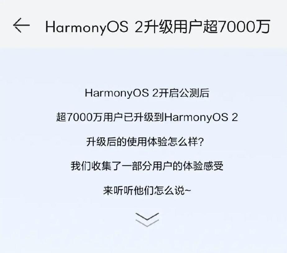 سیستم عامل هارمونی ۲