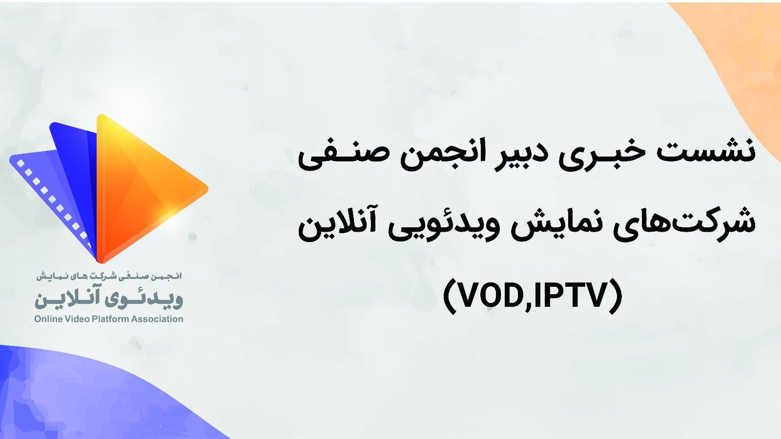دبیر انجمن صنفی VOD ها: فعلا برای تغییر روند دریافت مجوز زورمان به ساترا نمیرسد