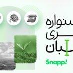 اسنپ برای حفظ محیط زیست جشنواره خبری «نویسبان» را برگزار میکند