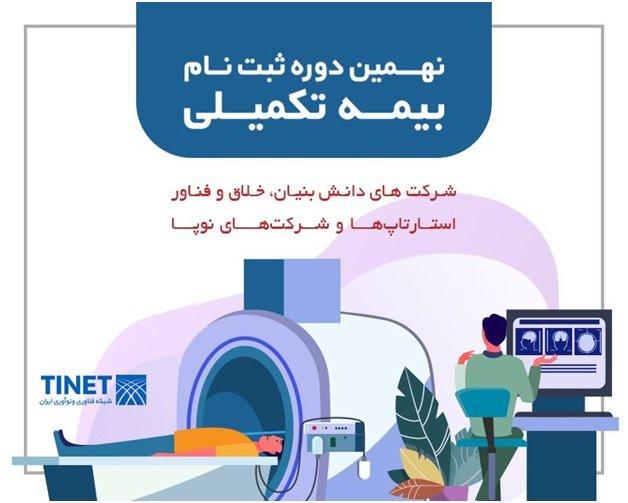 شرایط استثنایی در نهمین بیمه تکمیلی شرکتهای دانشبنیان، خلاق و فناور و شرکتهای نوپا