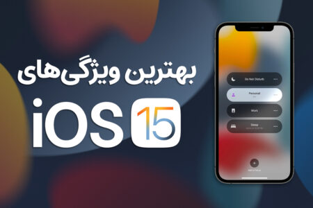 بررسی iOS 15؛ یک آپدیت کوچک