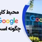 دیجیتک؛ محیط کاری گوگل چگونه است؟