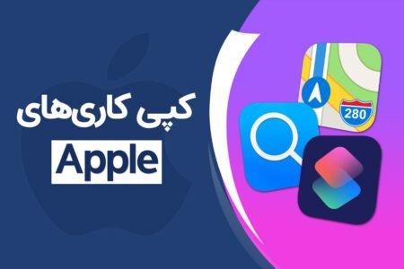 دیجیتک؛ چرا اپل از توسعهدهندهها کپی میکند؟