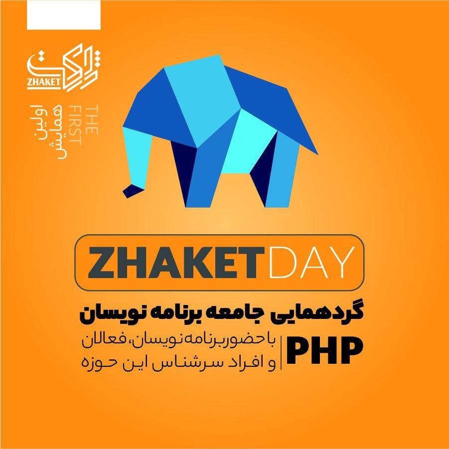 همایش zhaketdey دورهمی بزرگ برنامه نویسان ایران