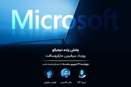 پوشش زنده دیجیاتو: رویداد سرفیس مایکروسافت [شروع شد]