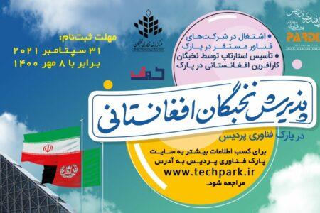 نخبگان اهل افغانستان در پارک فناوری پردیس پذیرش میشوند