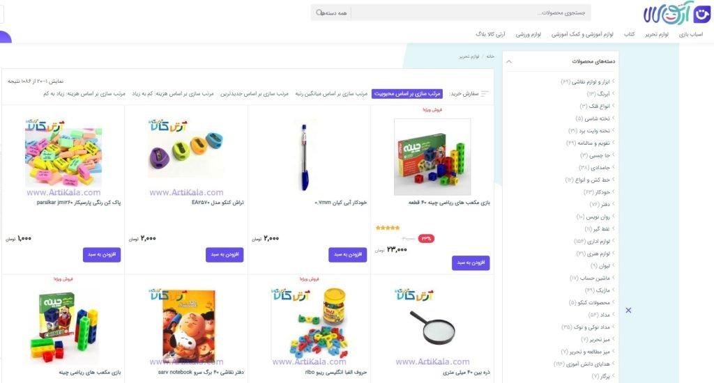 خرید آنلاین لوازم التحریر