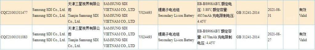 تاییدیه ۳C چین از ظرفیت باتری گلکسی S22 پلاس و گلکسی S22 اولترا خبر میدهد