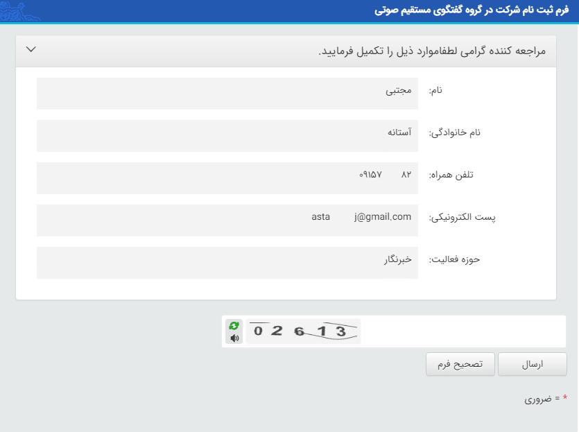 گفتگوی صوتی وزیر ارتباطات