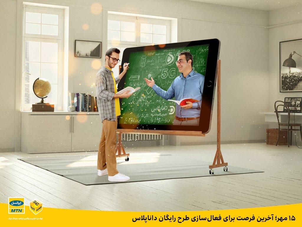 ۱۵ مهر؛ آخرین فرصت برای فعالسازی طرح رایگان داناپلاس