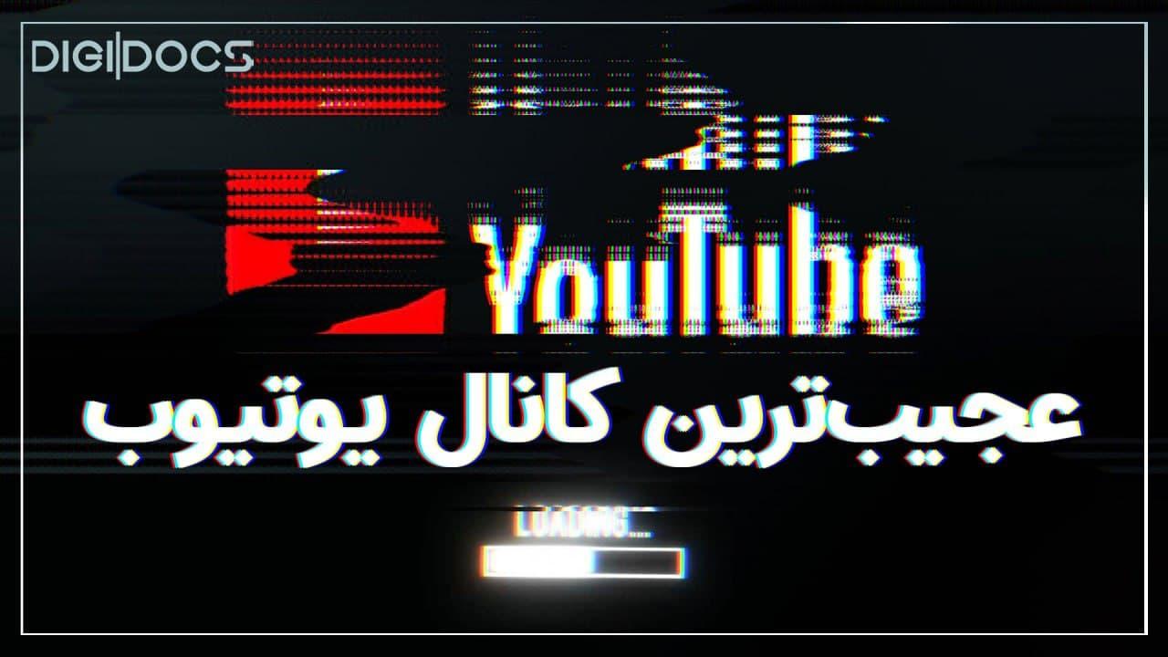 مستند دیجیاتو: ماجرای عجیبترین کانال یوتیوب تاریخ؛ نیمدایره نامطلوب