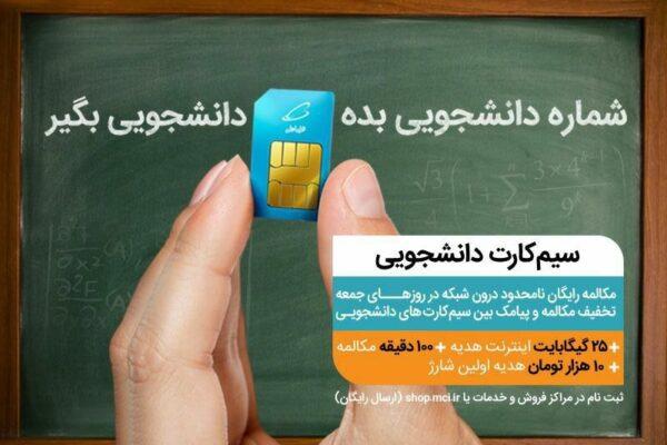 همراه اول سیمکارتهای دائمی و اعتباری ویژه جوانان عرضه میکند