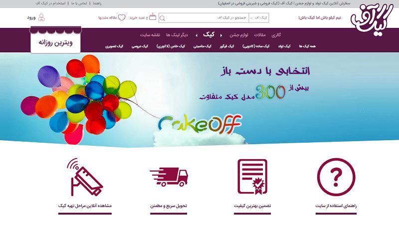 خرید آنلاین کیک و شیرینی