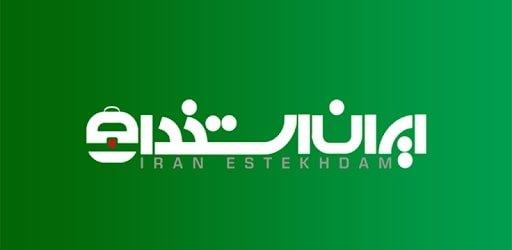 معرفی اپلیکیشن ایران استخدام؛ دستیار شما در پروسهی کاریابی