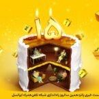 نشست خبری پانزدهمین سالروز راهاندازی شبکه تلفنهمراه ایرانسل برگزار میشود