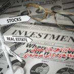 مقایسه بازدهی بازار مسکن با سایر گروه های دارایی سرمایهای