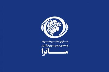 ساترا اعلام کرد: تبلیغات با محتوای تشویق به خروج ارز از کشور ممنوع است