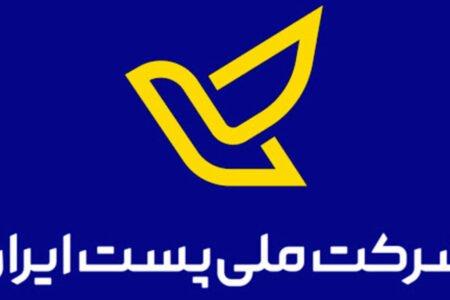 مراکز نوآوری شرکت ملی پست در 5 استان افتتاح شد