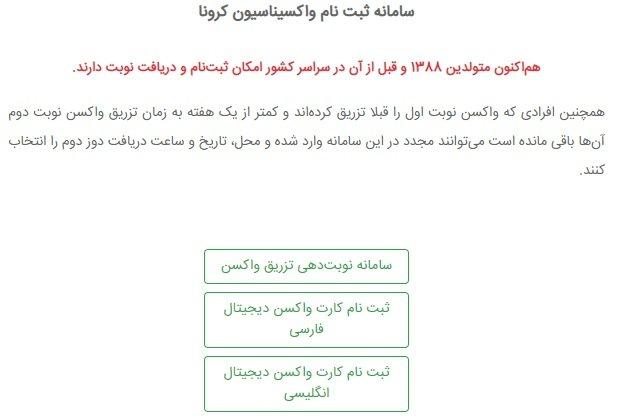 آغاز صدور کارت واکسن دیجیتال کرونا به زبان فارسی و انگلیسی