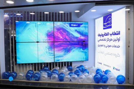 گزارش دیجیاتو: افتتاح مرکز تخصصی خدمات صوتی و تصویری اسنوا [تماشا کنید]