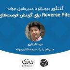 گفتگوی دیجیاتو با مدیرعامل جوانه: رویداد Reverse Pitch برای گزینش فرصتهای سرمایهگذاری برگزار میشود
