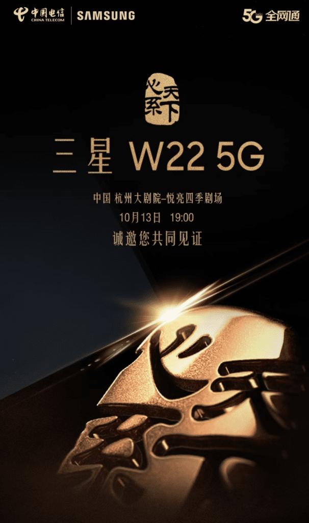 سامسونگ ۲۱ مهرماه از گوشی تاشو W22 5G در چین رونمایی میکند