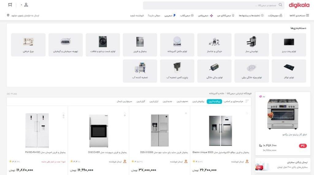 راهنمای خرید آنلاین: از کجا لوازم خانگی بخریم؟