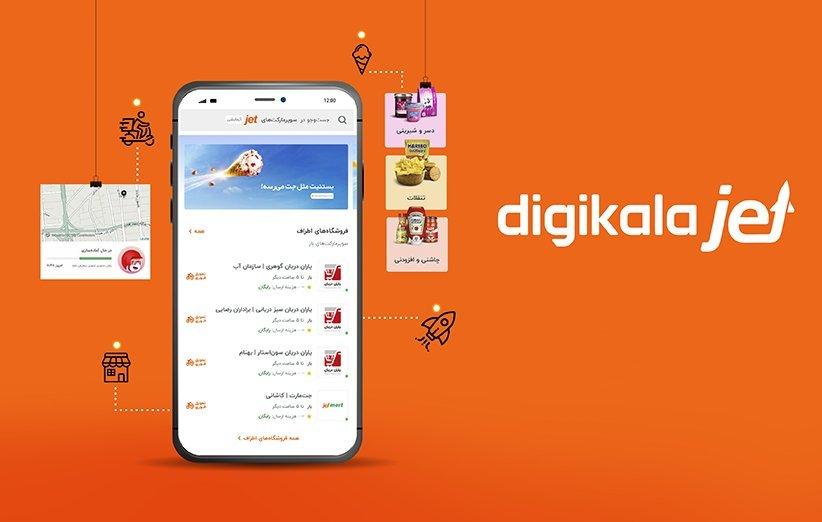 اپلیکیشن «دیجیکالا جت» عرضه شد؛ سفارش سوپرمارکتی آنلاین و دریافت در سی دقیقه