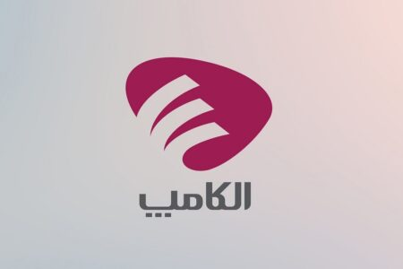 بیست و ششمین دوره الکامپ بهمن ماه برگزار میشود