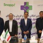 محصول «مدیریت سرمایه» اسنپ با حضور مدیران سازمان بورس و اسنپپی رونمایی شد