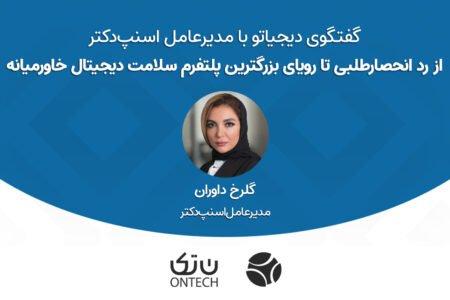 گفتگوی دیجیاتو با مدیرعامل اسنپدکتر؛ از رد انحصارطلبی تا رویای بزرگترین پلتفرم سلامت دیجیتال خاورمیانه
